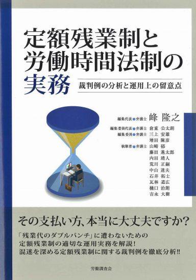 労働審判の相談|弁護士著書 - 定額残業制と労働時間法制の実務