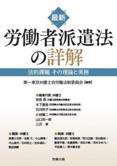 労働審判対応の弁護士著書 - 最新 労働者派遣法の詳解